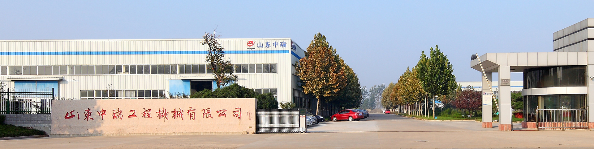 Shandong Zhongrui Construction Co., Ltd.